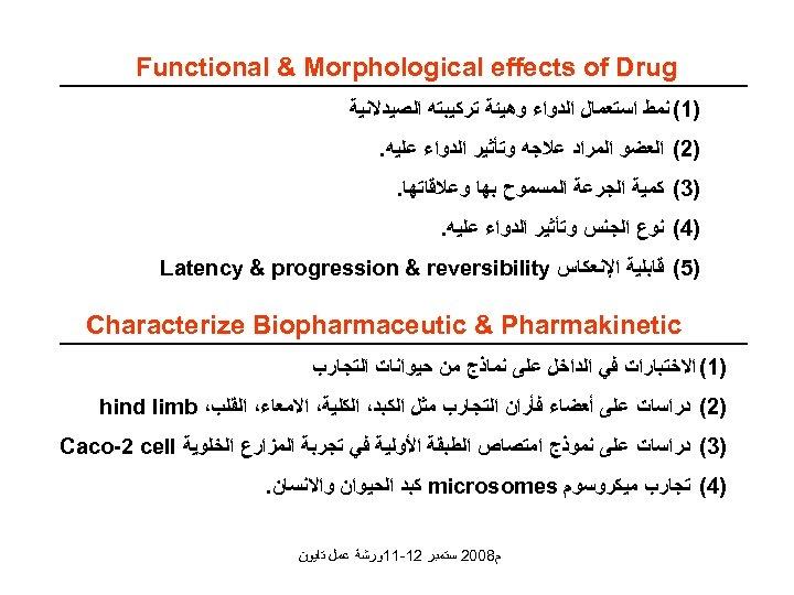 Functional & Morphological effects of Drug )1( ﻧﻤﻂ ﺍﺳﺘﻌﻤﺎﻝ ﺍﻟﺪﻭﺍﺀ ﻭﻫﻴﺌﺔ ﺗﺮﻛﻴﺒﺘﻪ ﺍﻟﺼﻴﺪﻻﻧﻴﺔ