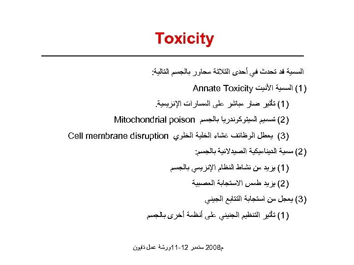 Toxicity ﺍﻟﺴﻤﻴﺔ ﻗﺪ ﺗﺤﺪﺙ ﻓﻲ ﺃﺤﺪﻯ ﺍﻟﺜﻼﺛﺔ ﻣﺤﺎﻭﺭ ﺑﺎﻟﺠﺴﻢ ﺍﻟﺘﺎﻟﻴﺔ: )1( ﺍﻟﺴﻤﻴﺔ ﺍﻷﻨﻴﺖ