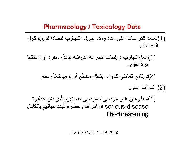 Pharmacology / Toxicology Data )1(ﺗﻌﺘﻤﺪ ﺍﻟﺪﺭﺍﺳﺎﺕ ﻋﻠﻰ ﻋﺪﺩ ﻭﻣﺪﺓ ﺇﺟﺮﺍﺀ ﺍﻟﺘﺠﺎﺭﺏ ﺍﺳﺘﻨﺎﺩﺍ ﻟﺒﺮﻭﺗﻮﻛﻮﻝ