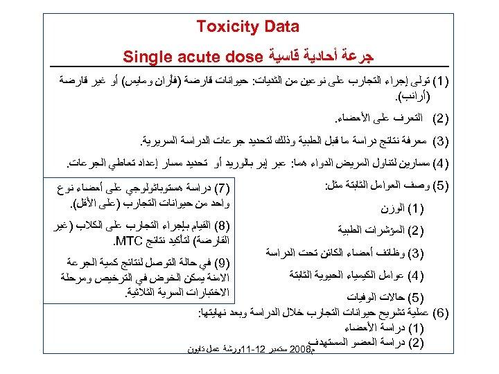 Toxicity Data ﺟﺮﻋﺔ ﺃﺤﺎﺩﻳﺔ ﻗﺎﺳﻴﺔ Single acute dose )1( ﺗﻮﻟﻰ ﺇﺟﺮﺍﺀ ﺍﻟﺘﺠﺎﺭﺏ ﻋﻠﻰ