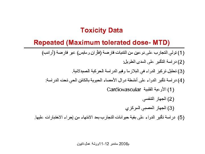 Toxicity Data ) Repeated (Maximum tolerated dose- MTD )1( ﺗﻮﻟﻲ ﺍﻟﺘﺠﺎﺭﺏ ﻋﻠﻰ ﻧﻮﻋﻴﻦ