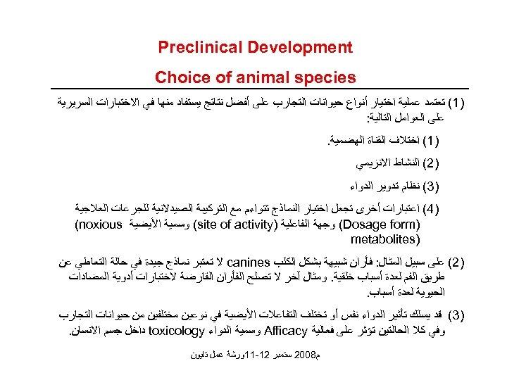 Preclinical Development Choice of animal species )1( ﺗﻌﺘﻤﺪ ﻋﻤﻠﻴﺔ ﺍﺧﺘﻴﺎﺭ ﺃﻨﻮﺍﻉ ﺣﻴﻮﺍﻧﺎﺕ ﺍﻟﺘﺠﺎﺭﺏ