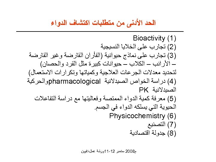 ﺍﻟﺤﺪ ﺍﻷﺪﻧﻰ ﻣﻦ ﻣﺘﻄﻠﺒﺎﺕ ﺍﻛﺘﺸﺎﻑ ﺍﻟﺪﻭﺍﺀ )1( Bioactivity )2( ﺗﺠﺎﺭﺏ ﻋﻠﻰ ﺍﻟﺨﻼﻳﺎ ﺍﻟﻨﺴﻴﺠﻴﺔ