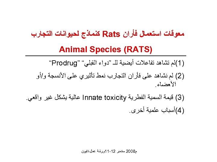 ﻣﻌﻮﻗﺎﺕ ﺍﺳﺘﻌﻤﺎﻝ ﻓﺄﺮﺍﻥ Rats ﻛﻨﻤﺎﺫﺝ ﻟﺤﻴﻮﺍﻧﺎﺕ ﺍﻟﺘﺠﺎﺭﺏ ) Animal Species (RATS )1(ﻟﻢ ﺗﺸﺎﻫﺪ