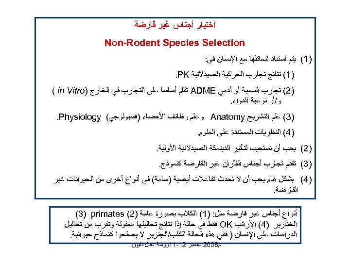 ﺍﺧﺘﻴﺎﺭ ﺃﺠﻨﺎﺱ ﻏﻴﺮ ﻗﺎﺭﺿﺔ Non-Rodent Species Selection )1( ﻳﺘﻢ ﺍﺳﺘﻨﺎﺩ ﻟﺘﻤﺎﺛﻠﻬﺎ ﻣﻊ ﺍﻹﻧﺴﺎﻥ