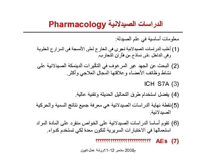 ﺍﻟﺪﺭﺍﺳﺎﺕ ﺍﻟﺼﻴﺪﻻﻧﻴﺔ Pharmacology ﻣﻌﻠﻮﻣﺎﺕ ﺃﺴﺎﺳﻴﺔ ﻓﻲ ﻋﻠﻢ ﺍﻟﺼﻴﺪﻟﺔ: )1( ﺃﻐﻠﺐ ﺍﻟﺪﺭﺍﺳﺎﺕ ﺍﻟﺼﻴﺪﻻﻧﻴﺔ ﺗﺠﺮﻯ