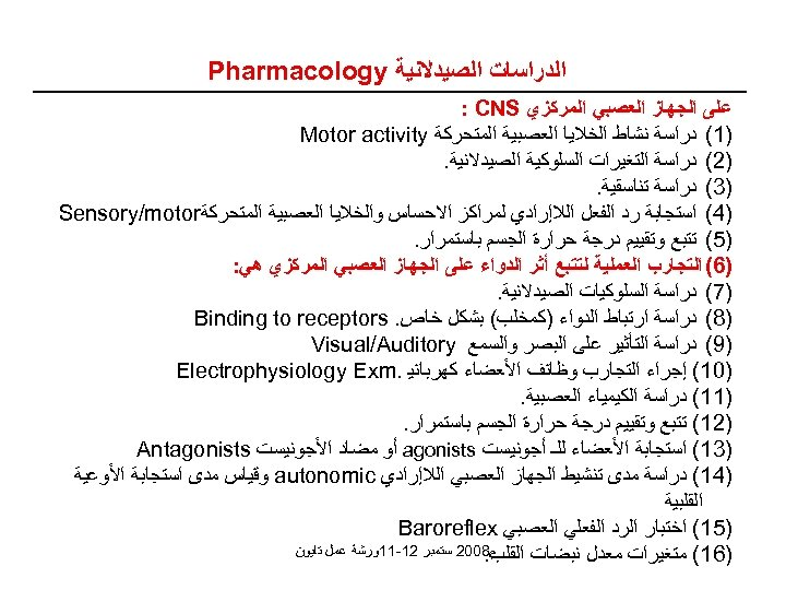 ﺍﻟﺪﺭﺍﺳﺎﺕ ﺍﻟﺼﻴﺪﻻﻧﻴﺔ Pharmacology ﻋﻠﻰ ﺍﻟﺠﻬﺎﺯ ﺍﻟﻌﺼﺒﻲ ﺍﻟﻤﺮﻛﺰﻱ : CNS )1( ﺩﺭﺍﺳﺔ ﻧﺸﺎﻁ ﺍﻟﺨﻼﻳﺎ