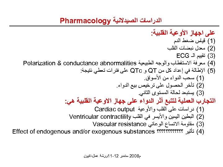 ﺍﻟﺪﺭﺍﺳﺎﺕ ﺍﻟﺼﻴﺪﻻﻧﻴﺔ Pharmacology ﻋﻠﻰ ﺍﺟﻬﺎﺯ ﺍﻷﻮﻋﻴﺔ ﺍﻟﻘﻠﺒﻴﺔ: )1( )2( )3( )4( )5( ﻗﻴﺎﺱ