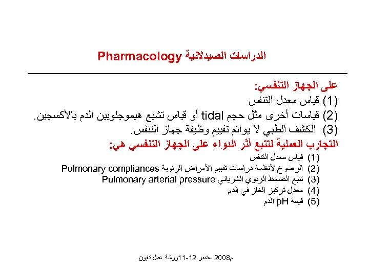 ﺍﻟﺪﺭﺍﺳﺎﺕ ﺍﻟﺼﻴﺪﻻﻧﻴﺔ Pharmacology ﻋﻠﻰ ﺍﻟﺠﻬﺎﺯ ﺍﻟﺘﻨﻔﺴﻲ: )1( ﻗﻴﺎﺱ ﻣﻌﺪﻝ ﺍﻟﺘﻨﻔﺲ )2( ﻗﻴﺎﺳﺎﺕ ﺃﺨﺮﻯ
