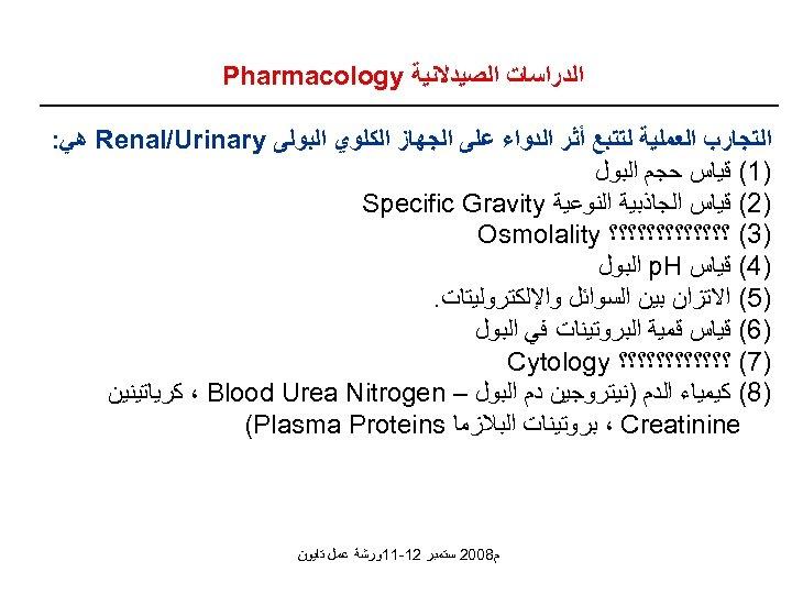 ﺍﻟﺪﺭﺍﺳﺎﺕ ﺍﻟﺼﻴﺪﻻﻧﻴﺔ Pharmacology ﺍﻟﺘﺠﺎﺭﺏ ﺍﻟﻌﻤﻠﻴﺔ ﻟﺘﺘﺒﻊ ﺃﺜﺮ ﺍﻟﺪﻭﺍﺀ ﻋﻠﻰ ﺍﻟﺠﻬﺎﺯ ﺍﻟﻜﻠﻮﻱ ﺍﻟﺒﻮﻟﻰ Renal/Urinary