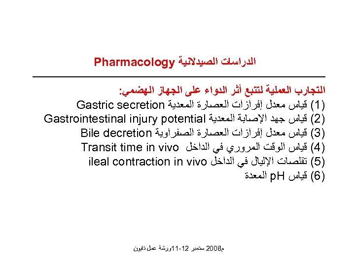 ﺍﻟﺪﺭﺍﺳﺎﺕ ﺍﻟﺼﻴﺪﻻﻧﻴﺔ Pharmacology ﺍﻟﺘﺠﺎﺭﺏ ﺍﻟﻌﻤﻠﻴﺔ ﻟﺘﺘﺒﻊ ﺃﺜﺮ ﺍﻟﺪﻭﺍﺀ ﻋﻠﻰ ﺍﻟﺠﻬﺎﺯ ﺍﻟﻬﻀﻤﻲ: )1( ﻗﻴﺎﺱ