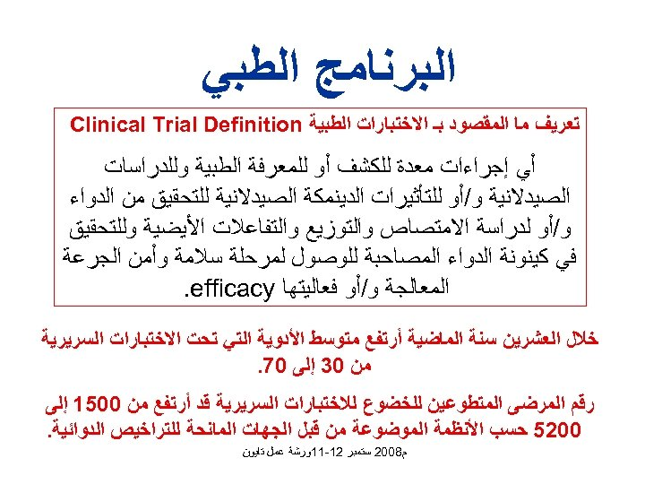 ﺍﻟﺒﺮﻧﺎﻣﺞ ﺍﻟﻄﺒﻲ ﺗﻌﺮﻳﻒ ﻣﺎ ﺍﻟﻤﻘﺼﻮﺩ ﺑـ ﺍﻻﺧﺘﺒﺎﺭﺍﺕ ﺍﻟﻄﺒﻴﺔ Clinical Trial Definition ﺃﻲ ﺇﺟﺮﺍﺀﺍﺕ