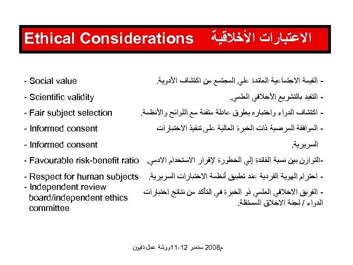 ﺍﻻﻋﺘﺒﺎﺭﺍﺕ ﺍﻷﺨﻼﻗﻴﺔ Ethical Considerations ﺍﻟﻘﻴﻤﺔ ﺍﻻﺟﺘﻤﺎﻋﻴﺔ ﺍﻟﻌﺎﺋﺪﺓ ﻋﻠﻲ ﺍﻟﻤﺠﺘﻤﻊ ﻣﻦ ﺍﻛﺘﺸﺎﻑ ﺍﻷﺪﻭﻳﺔ. -