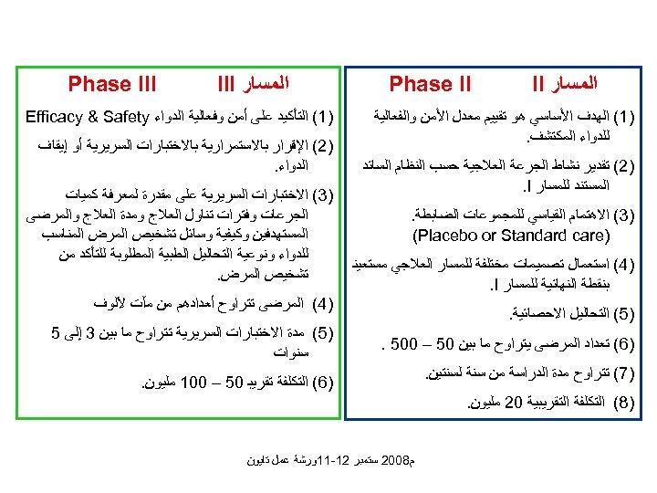 ﺍﻟﻤﺴﺎﺭ II Phase II )1( ﺍﻟﻬﺪﻑ ﺍﻷﺴﺎﺳﻲ ﻫﻮ ﺗﻘﻴﻴﻢ ﻣﻌﺪﻝ ﺍﻷﻤﻦ ﻭﺍﻟﻔﻌﺎﻟﻴﺔ ﻟﻠﺪﻭﺍﺀ