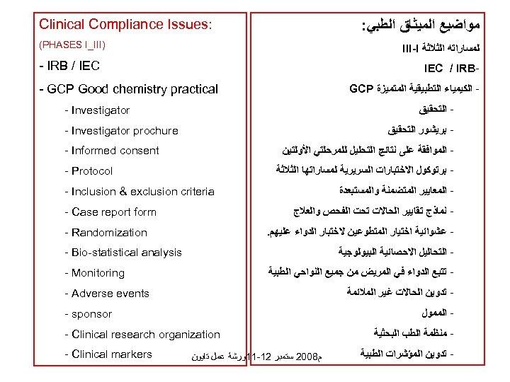 : Clinical Compliance Issues ﻣﻮﺍﺿﻴﻊ ﺍﻟﻤﻴﺜﺎﻕ ﺍﻟﻄﺒﻲ: ) (PHASES I_III ﻟﻤﺴﺎﺭﺍﺗﻪ ﺍﻟﺜﻼﺛﺔ III-I