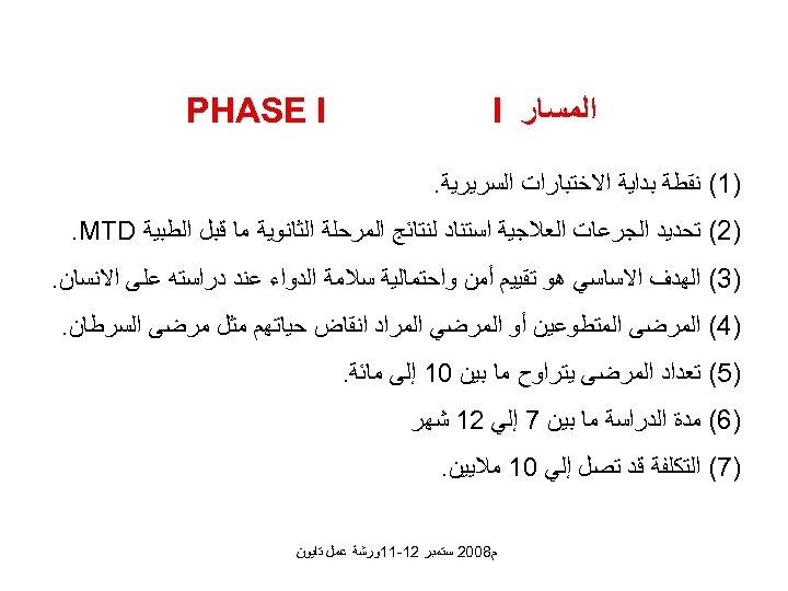ﺍﻟﻤﺴﺎﺭ I PHASE I )1( ﻧﻘﻄﺔ ﺑﺪﺍﻳﺔ ﺍﻻﺧﺘﺒﺎﺭﺍﺕ ﺍﻟﺴﺮﻳﺮﻳﺔ. )2( ﺗﺤﺪﻳﺪ ﺍﻟﺠﺮﻋﺎﺕ ﺍﻟﻌﻼﺟﻴﺔ