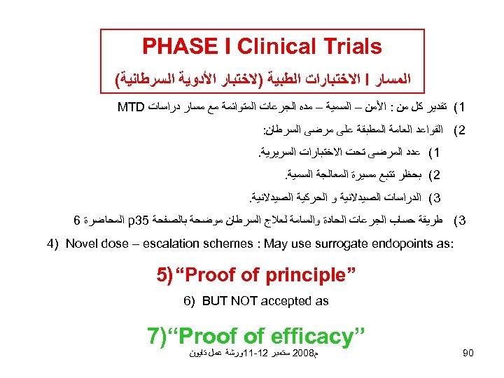 PHASE I Clinical Trials ﺍﻟﻤﺴﺎﺭ I ﺍﻻﺧﺘﺒﺎﺭﺍﺕ ﺍﻟﻄﺒﻴﺔ )ﻻﺧﺘﺒﺎﺭ ﺍﻷﺪﻭﻳﺔ ﺍﻟﺴﺮﻃﺎﻧﻴﺔ( 1( ﺗﻘﺪﻳﺮ