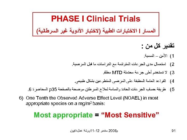 PHASE I Clinical Trials ﺍﻟﻤﺴﺎﺭ I ﺍﻻﺧﺘﺒﺎﺭﺍﺕ ﺍﻟﻄﺒﻴﺔ )ﻻﺧﺘﺒﺎﺭ ﺍﻷﺪﻭﻳﺔ ﻏﻴﺮ ﺍﻟﺴﺮﻃﺎﻧﻴﺔ( ﺗﻘﺪﻳﺮ