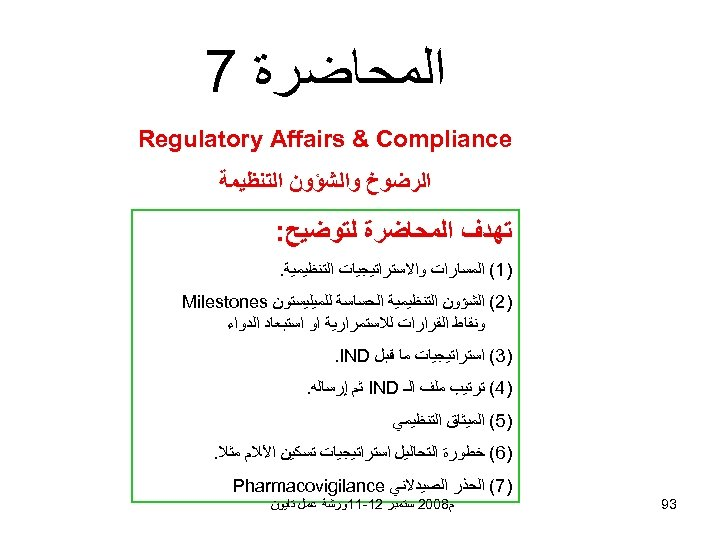 ﺍﻟﻤﺤﺎﺿﺮﺓ 7 Regulatory Affairs & Compliance ﺍﻟﺮﺿﻮﺥ ﻭﺍﻟﺸﺆﻮﻥ ﺍﻟﺘﻨﻈﻴﻤﺔ ﺗﻬﺪﻑ ﺍﻟﻤﺤﺎﺿﺮﺓ ﻟﺘﻮﺿﻴﺢ: )1(