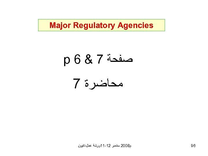 Major Regulatory Agencies ﺻﻔﺤﺔ 7 & 6 p ﻣﺤﺎﺿﺮﺓ 7 69 ﻡ 8002