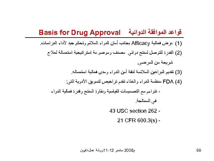 ﻗﻮﺍﻋﺪ ﺍﻟﻤﻮﺍﻓﻘﺔ ﺍﻟﺪﻭﺍﺋﻴﺔ Basis for Drug Approval )1( ﻋﺮﺽ ﻓﻌﺎﻟﻴﺔ Afficacy ﺑﺠﺎﻧﺐ ﺃﻤﺎﻥ