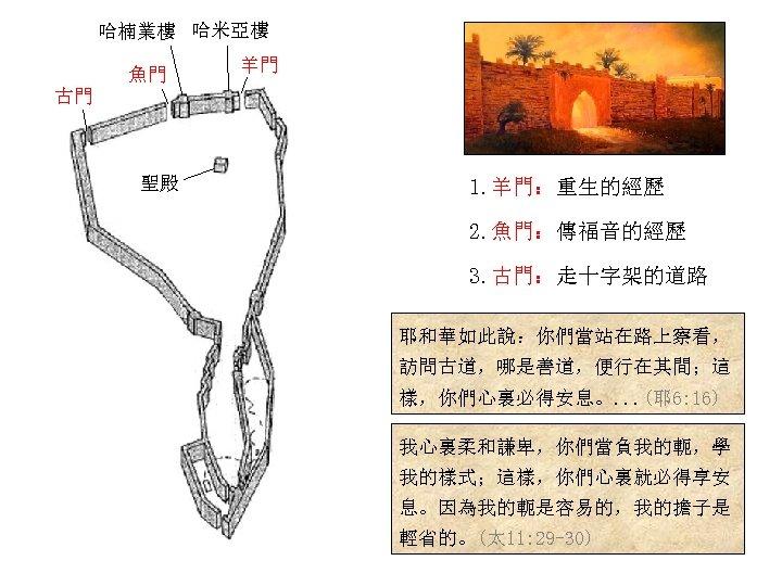 哈楠業樓 哈米亞樓 魚門 羊門 古門 聖殿 1. 羊門:重生的經歷 2. 魚門:傳福音的經歷 3. 古門:走十字架的道路 耶和華如此說:你們當站在路上察看, 訪問古道,哪是善道,便行在其間;這