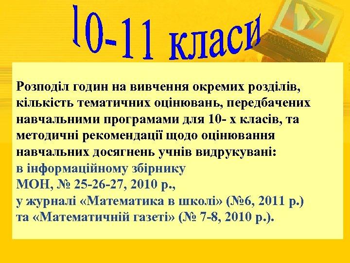 Розподіл годин на вивчення окремих розділів, кількість тематичних оцінювань, передбачених навчальними програмами для 10