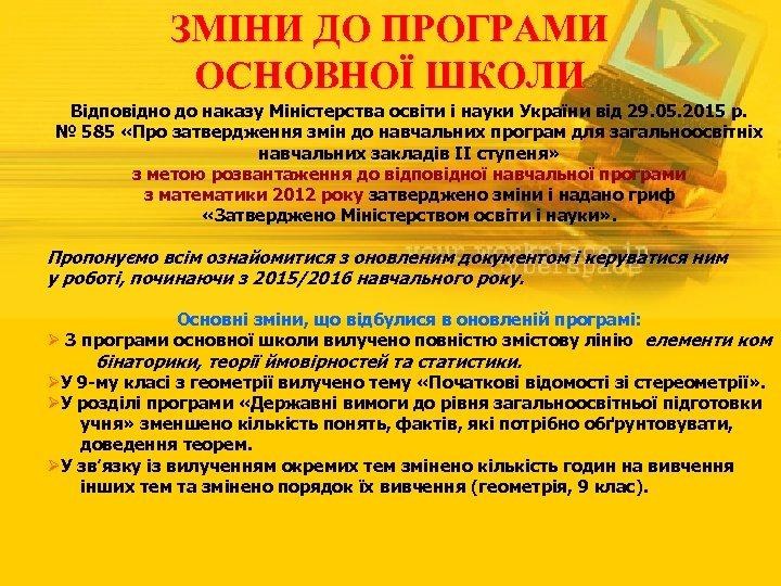 ЗМІНИ ДО ПРОГРАМИ ОСНОВНОЇ ШКОЛИ Відповідно до наказу Міністерства освіти і науки України від