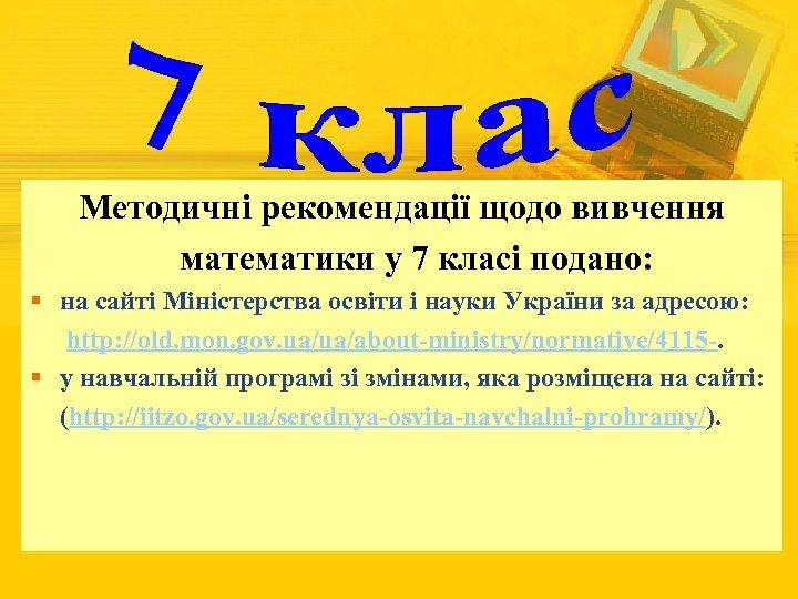Методичні рекомендації щодо вивчення математики у 7 класі подано: § на сайті Міністерства освіти