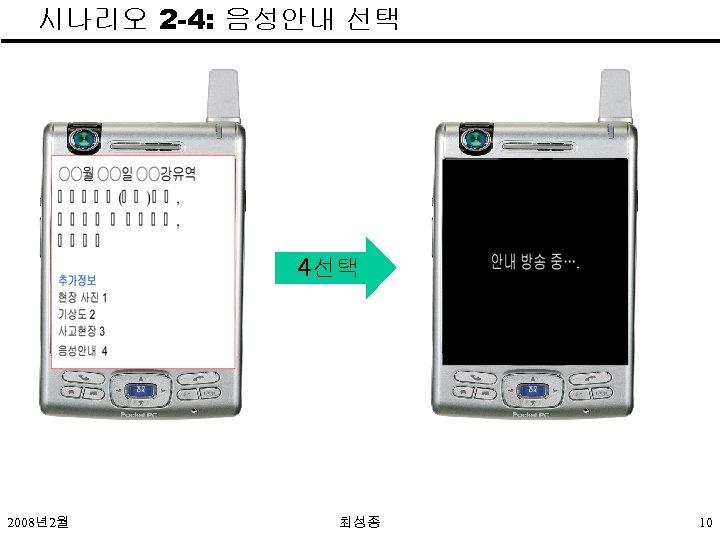 시나리오 2 -4: 음성안내 선택 4선택 2008년2월 최성종 10