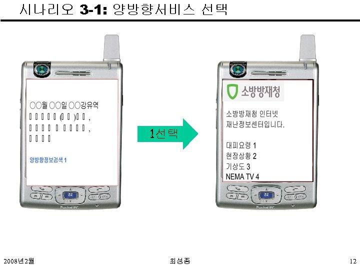 시나리오 3 -1: 양방향서비스 선택 1선택 2008년2월 최성종 12
