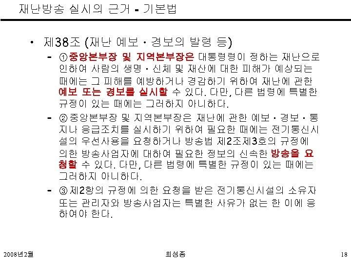 재난방송 실시의 근거 - 기본법 • 제 38조 (재난 예보ㆍ경보의 발령 등) – ①
