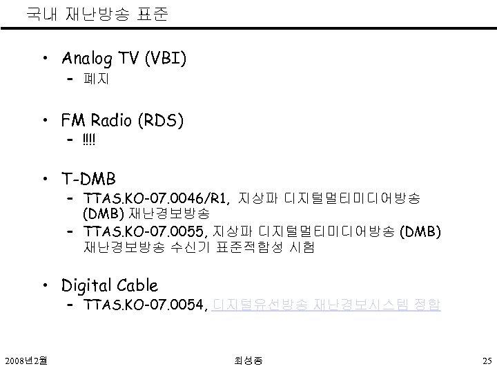 국내 재난방송 표준 • Analog TV (VBI) – 폐지 • FM Radio (RDS) –