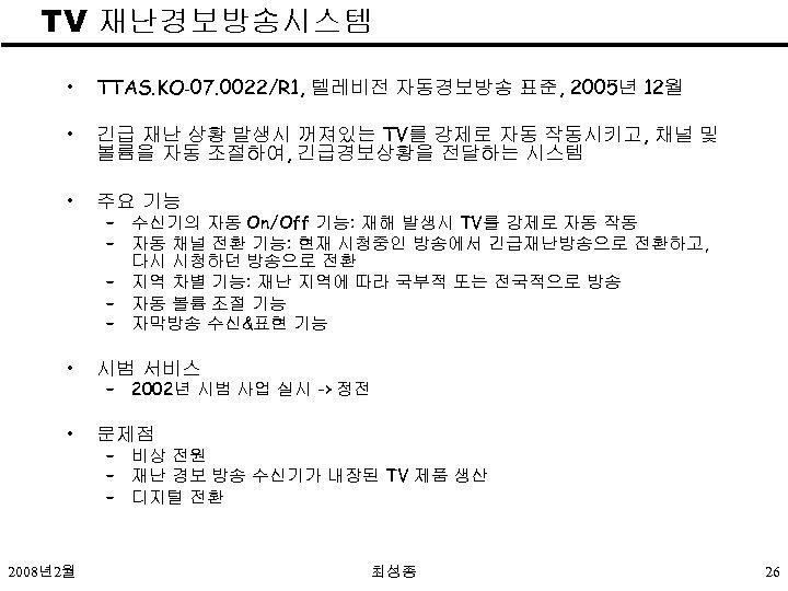 TV 재난경보방송시스템 • TTAS. KO‐ 07. 0022/R 1, 텔레비전 자동경보방송 표준, 2005년 12월 •