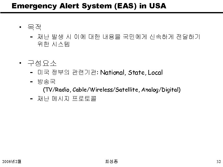 Emergency Alert System (EAS) in USA • 목적 – 재난 발생 시 이에 대한