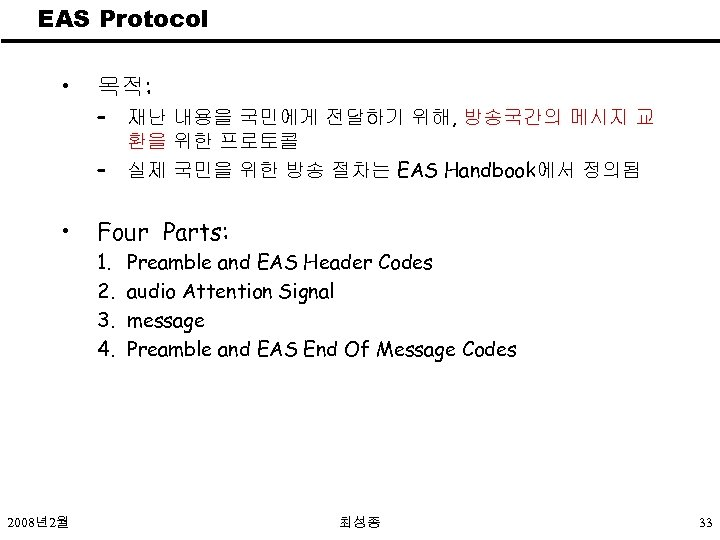 EAS Protocol • 목적: – – • Four Parts: 1. 2. 3. 4. 2008년2월
