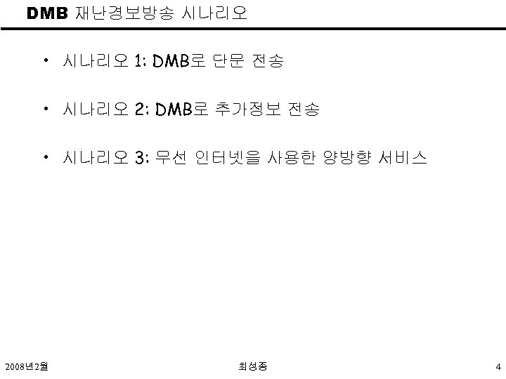 DMB 재난경보방송 시나리오 • 시나리오 1: DMB로 단문 전송 • 시나리오 2: DMB로 추가정보