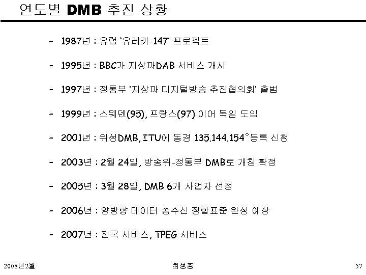 연도별 DMB 추진 상황 – 1987년 : 유럽 '유레카-147' 프로젝트 – 1995년 : BBC가