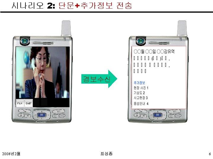 시나리오 2: 단문+추가정보 전송 경보수신 2008년2월 최성종 6