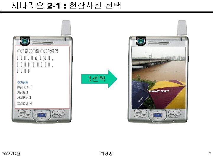 시나리오 2 -1 : 현장사진 선택 1선택 2008년2월 최성종 7