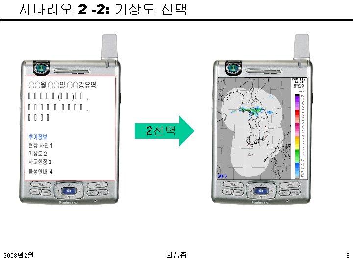 시나리오 2 -2: 기상도 선택 2008년2월 최성종 8