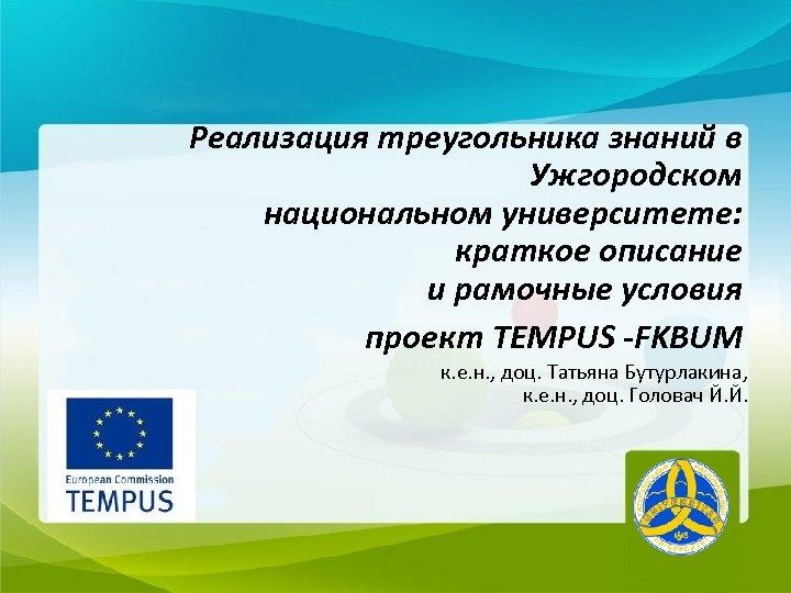 Реализация треугольника знаний в Ужгородском национальном университете: краткое описание и рамочные условия проект TEMPUS