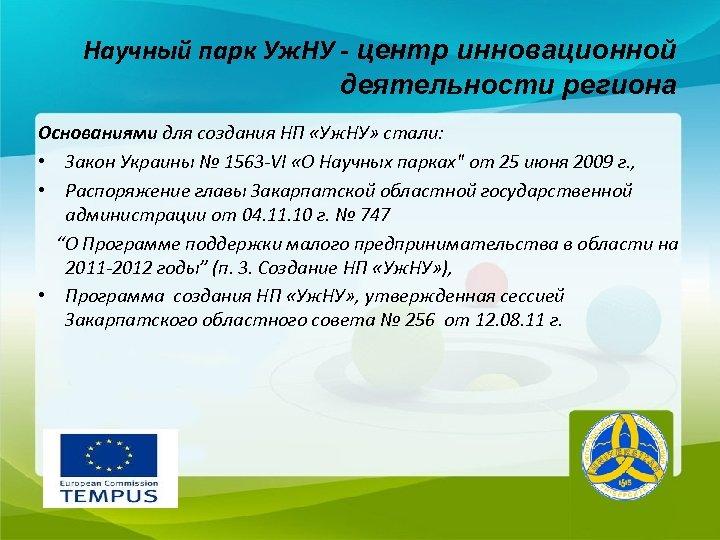 Научный парк Уж. НУ - центр инновационной деятельности региона Основаниями для создания НП «Уж.