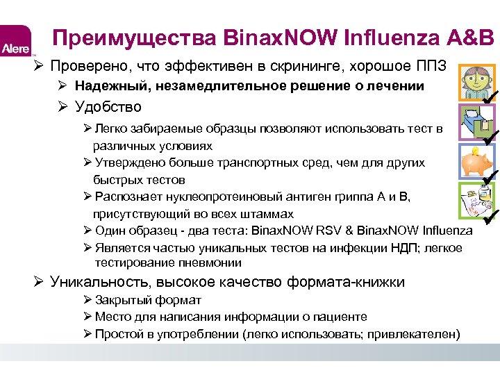 Преимущества Binax. NOW Influenza A&B Проверено, что эффективен в скрининге, хорошое ППЗ Надежный, незамедлительное
