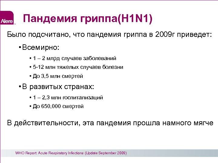 Пандемия гриппа(H 1 N 1) Было подсчитано, что пандемия гриппа в 2009 г приведет: