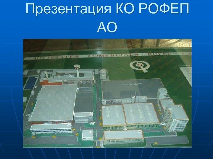 Презентация КО РОФЕП АО