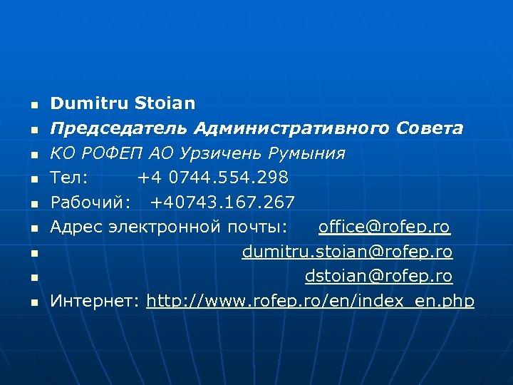 n n n n n Dumitru Stoian Председатель Административного Совета КО РОФЕП АО Урзичень