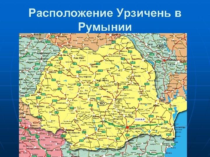Расположение Урзичень в Румынии
