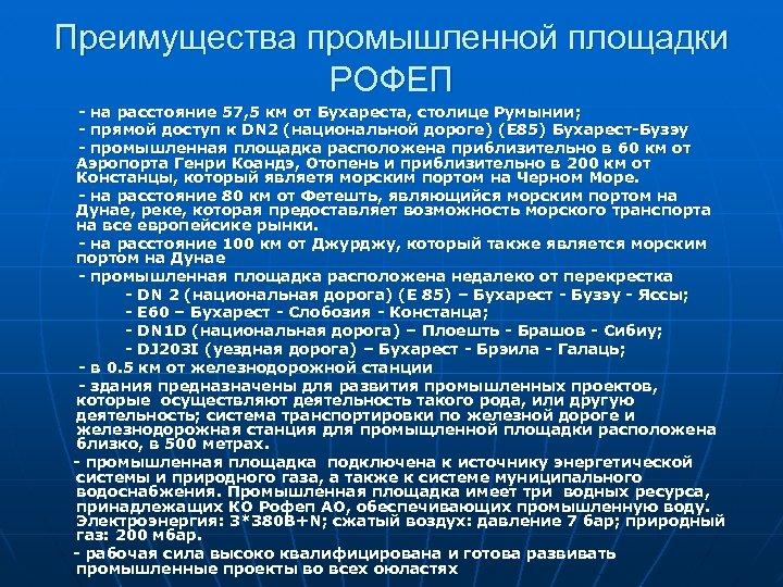Преимущества промышленной площадки РОФЕП - на расстояние 57, 5 км от Бухареста, столице Румынии;