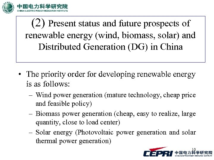 (2) Present status and future prospects of renewable energy (wind, biomass, solar) and Distributed